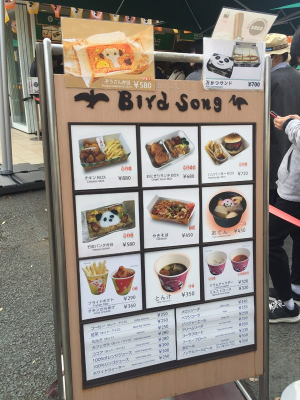 上野動物園のレストランメニュー