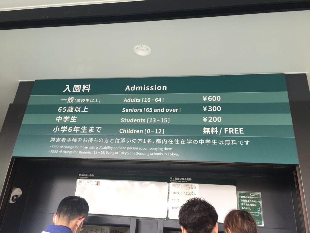 上野動物園の入園料