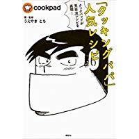 クックパッドが再現!「クッキングパパ」人気レシピなど講談社レシピ本200円均一