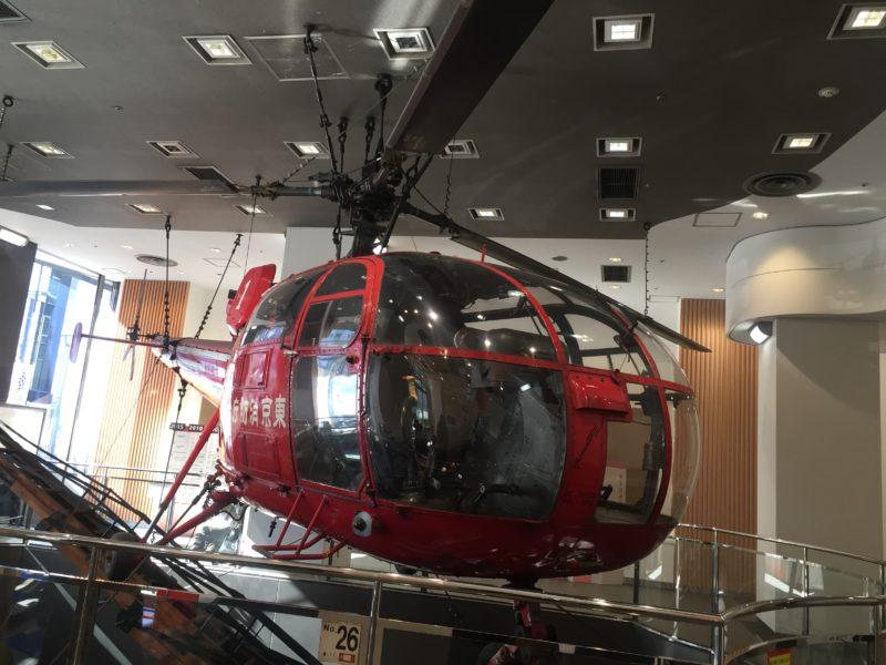 消防ヘリの展示