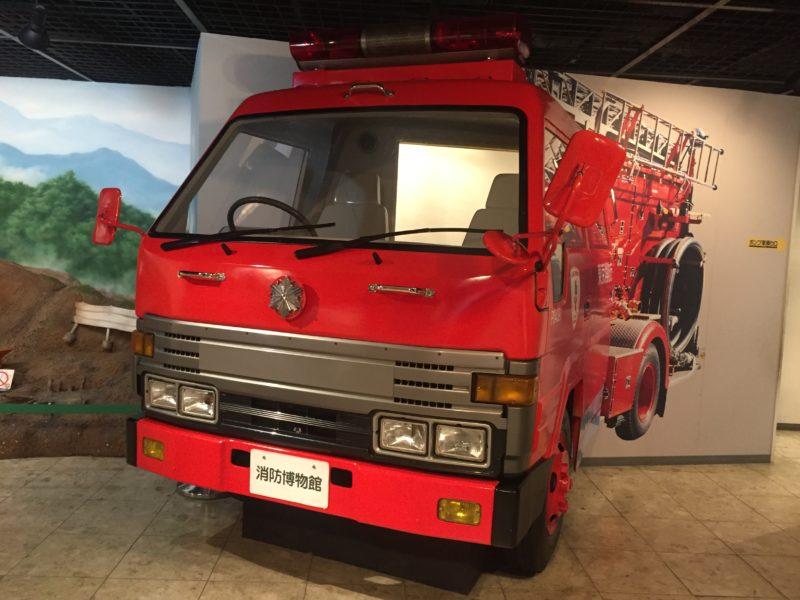 消防博物館のおすすめ