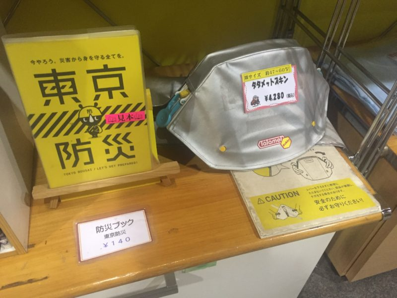 消防博物館のおみやげの防空頭巾