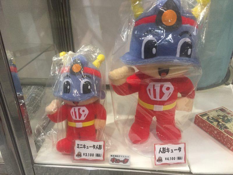 消防博物館のおみやげの人形