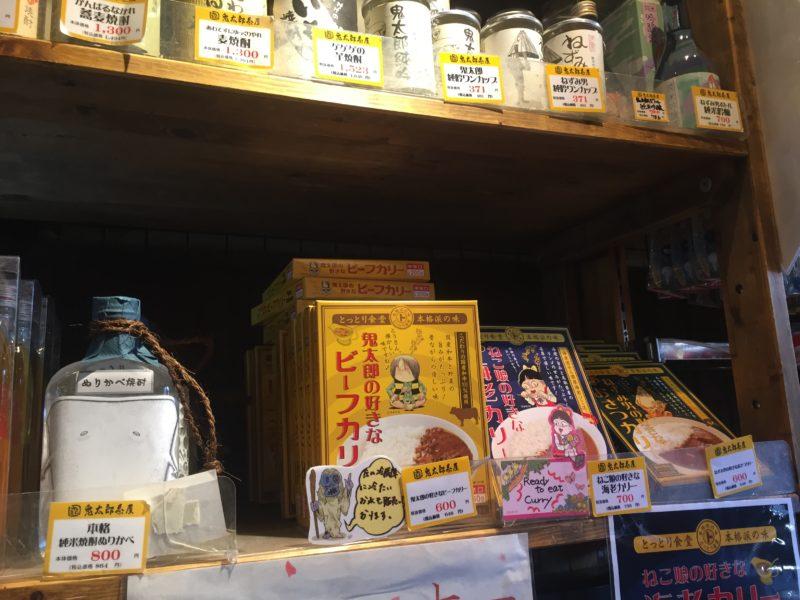 鬼太郎茶屋のお酒やカレーのお土産