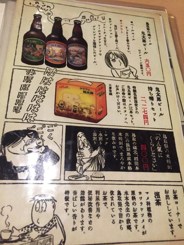鬼太郎茶屋のメニュー