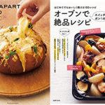 レシピ本が実質100円!最大91%ポイント還元セール