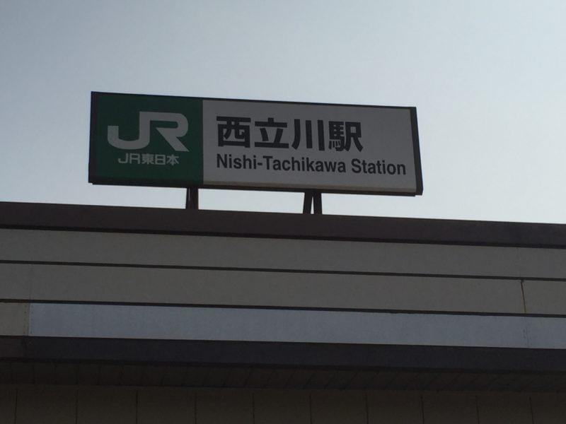 国営昭和記念公園は西立川駅がおすすめ
