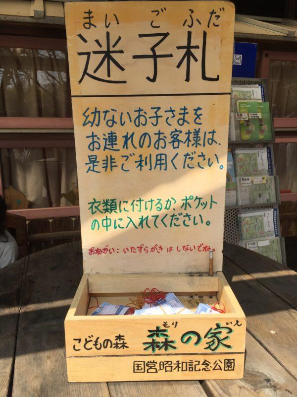 昭和記念公園の迷子札