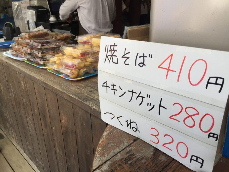 昭和記念公園の売店