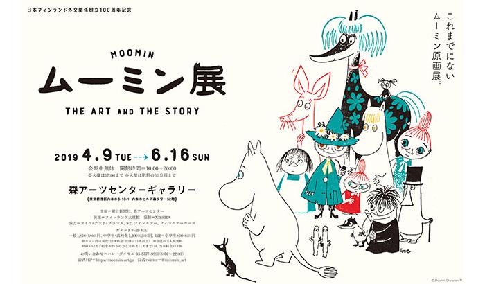 ムーミン展 THE ART AND THE STORY