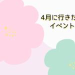 4月に子供と行きたいイベントin東京
