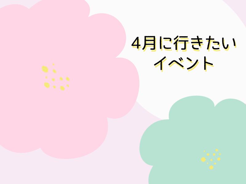 4月に東京で子供と行きたいイベント