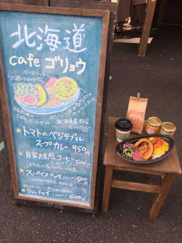 東京蚤の市cafeゴリョウのカレー
