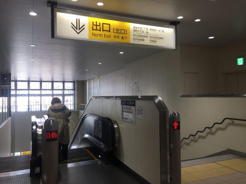 府中の森公園の最寄り駅は東府中駅北口