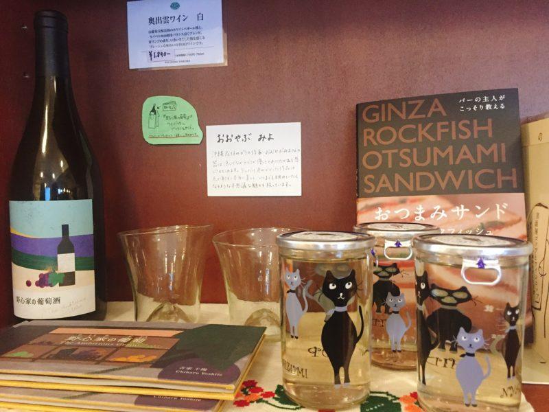 本とコーヒー tegamishaのカップ酒とおつまみの本