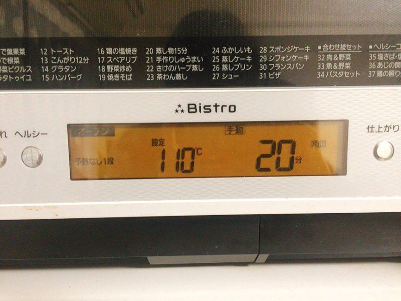 防水コートのオーブンの焼き加減