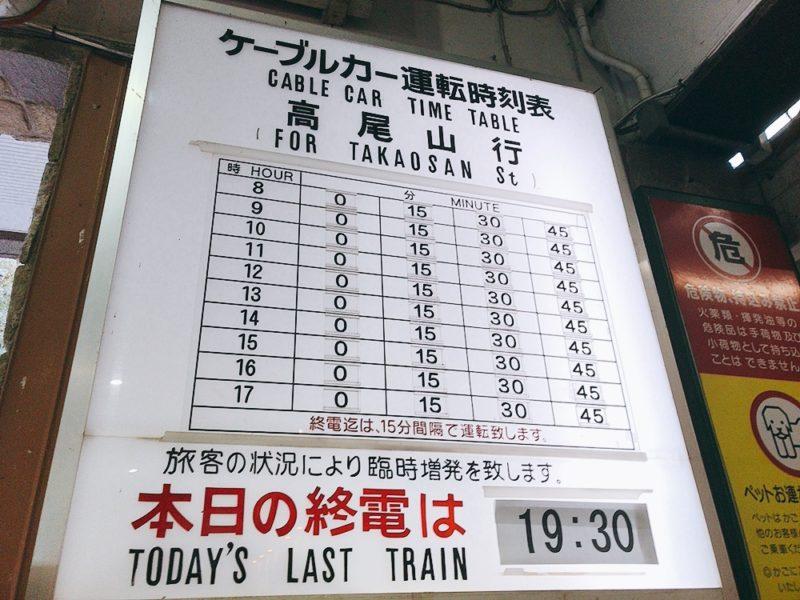 高尾山ケーブルカー運転時刻表