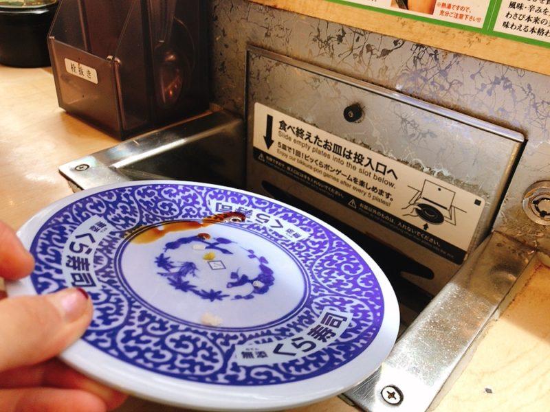 くら寿司のお皿自動回収