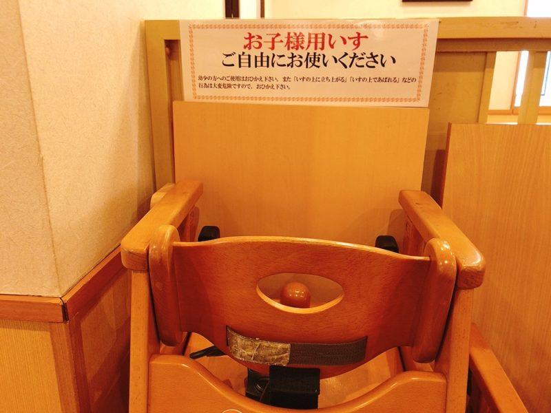 くら寿司の子供用の椅子