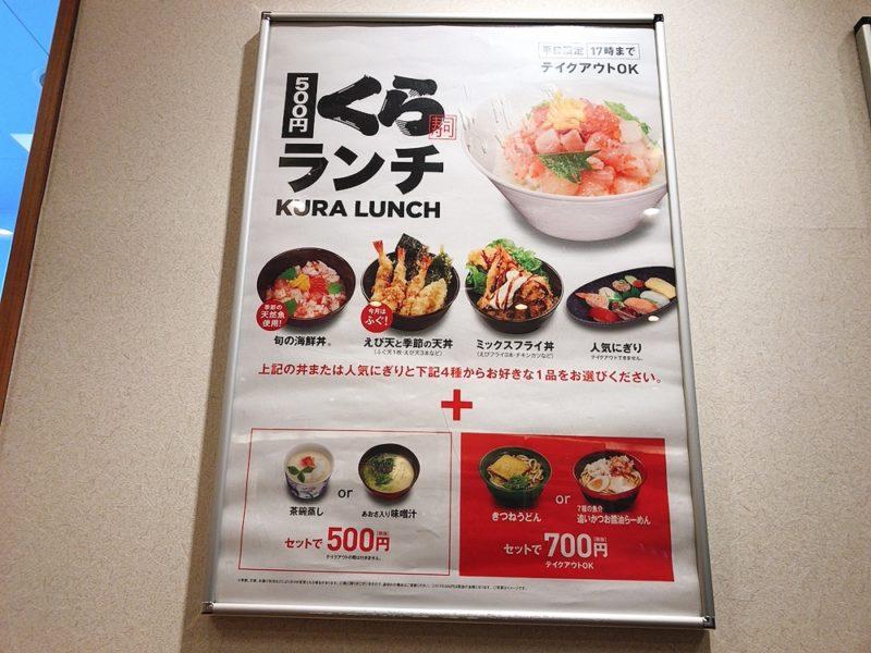 くら寿司のテイクアウト